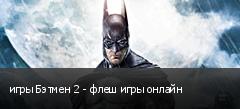 игры Бэтмен 2 - флеш игры онлайн