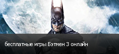 бесплатные игры Бэтмен 3 онлайн