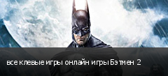 все клевые игры онлайн игры Бэтмен 2
