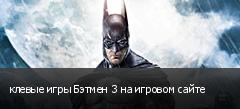 клевые игры Бэтмен 3 на игровом сайте