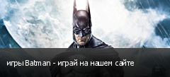 игры Batman - играй на нашем сайте