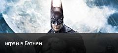 играй в Бэтмен