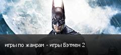 игры по жанрам - игры Бэтмен 2