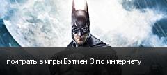 поиграть в игры Бэтмен 3 по интернету