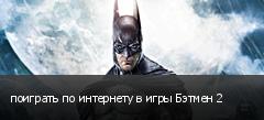 поиграть по интернету в игры Бэтмен 2
