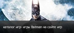 каталог игр- игры Batman на сайте игр