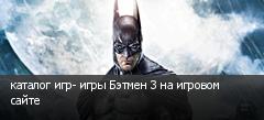 каталог игр- игры Бэтмен 3 на игровом сайте
