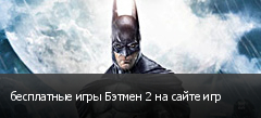 бесплатные игры Бэтмен 2 на сайте игр