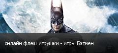 онлайн флеш игрушки - игры Бэтмен