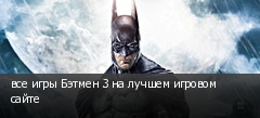 все игры Бэтмен 3 на лучшем игровом сайте