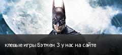 клевые игры Бэтмен 3 у нас на сайте