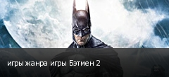 игры жанра игры Бэтмен 2