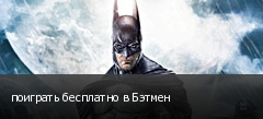 поиграть бесплатно в Бэтмен