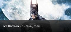 все Batman - онлайн, флеш