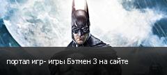 портал игр- игры Бэтмен 3 на сайте