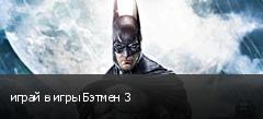 играй в игры Бэтмен 3