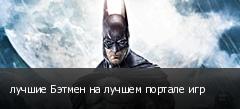 лучшие Бэтмен на лучшем портале игр