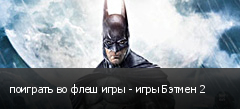 поиграть во флеш игры - игры Бэтмен 2