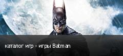 каталог игр - игры Batman
