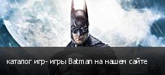 каталог игр- игры Batman на нашем сайте