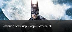 каталог всех игр - игры Бэтмен 3