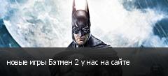 новые игры Бэтмен 2 у нас на сайте