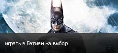 играть в Бэтмен на выбор