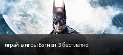 играй в игры Бэтмен 3 бесплатно