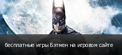 бесплатные игры Бэтмен на игровом сайте