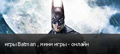 ���� Batman , ���� ���� - ������