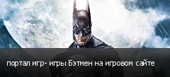 портал игр- игры Бэтмен на игровом сайте
