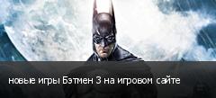 новые игры Бэтмен 3 на игровом сайте
