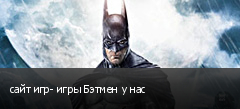 сайт игр- игры Бэтмен у нас