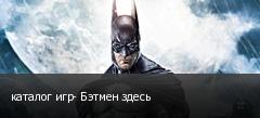 каталог игр- Бэтмен здесь