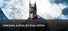 поиграть в игры Бэтмен online