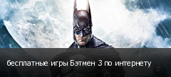 бесплатные игры Бэтмен 3 по интернету