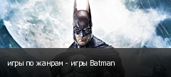 ���� �� ������ - ���� Batman