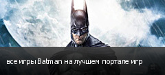 ��� ���� Batman �� ������ ������� ���