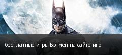 бесплатные игры Бэтмен на сайте игр