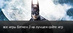 все игры Бэтмен 3 на лучшем сайте игр