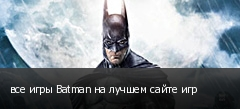 все игры Batman на лучшем сайте игр