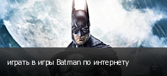 играть в игры Batman по интернету