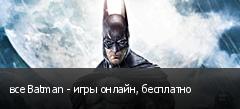 все Batman - игры онлайн, бесплатно