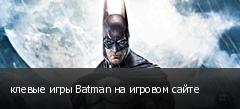 клевые игры Batman на игровом сайте