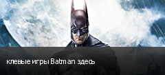 клевые игры Batman здесь