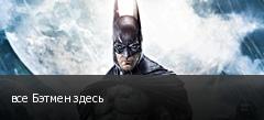все Бэтмен здесь