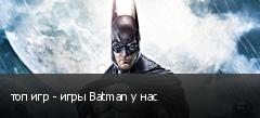 топ игр - игры Batman у нас