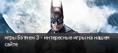 игры Бэтмен 3 - интересные игры на нашем сайте