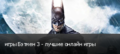 игры Бэтмен 3 - лучшие онлайн игры