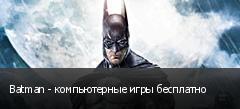 Batman - компьютерные игры бесплатно